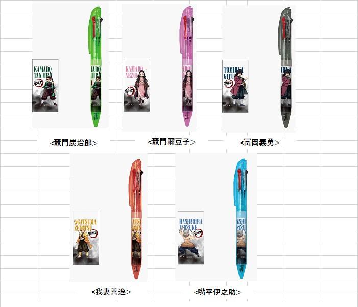 鬼滅の刃 3色ボールペン 5種